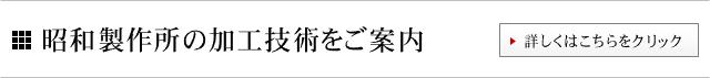 昭和製作所の加工技術をご案内