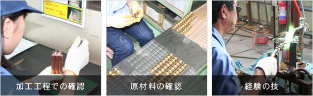 加工工程での確認、原材料の確認、経験の技